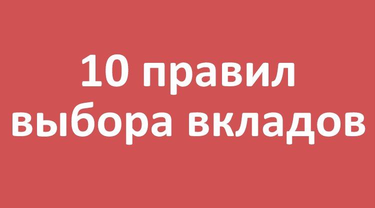 10pravil_vklady