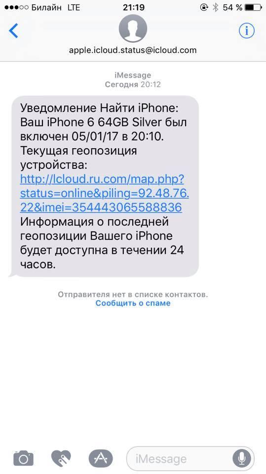 """Мошенничество с помощью функции """"найти iPhone"""""""