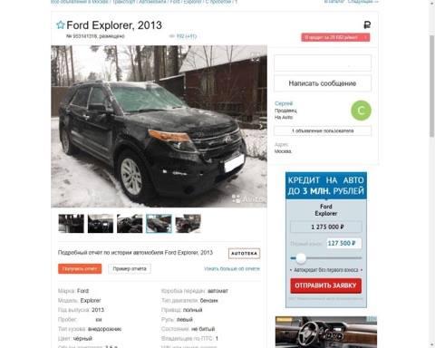Как обманывают при продаже машины на Авито