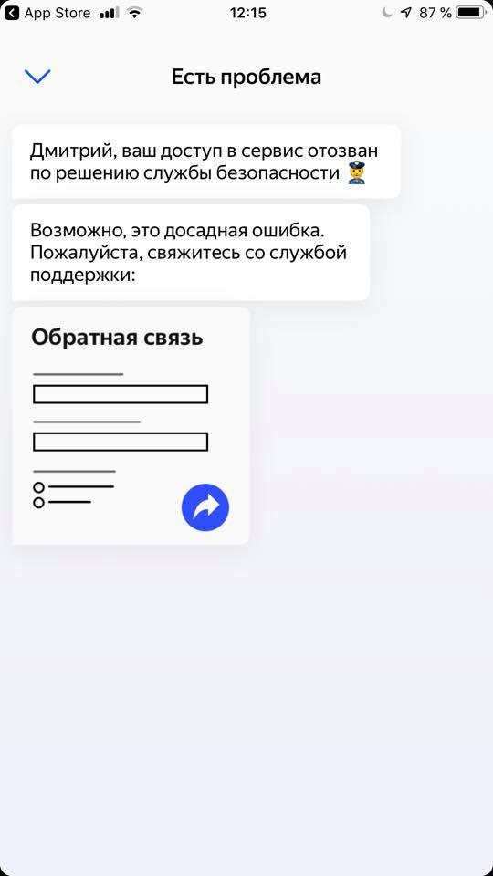 Отзыв о царапинах в Яндекс Драйв