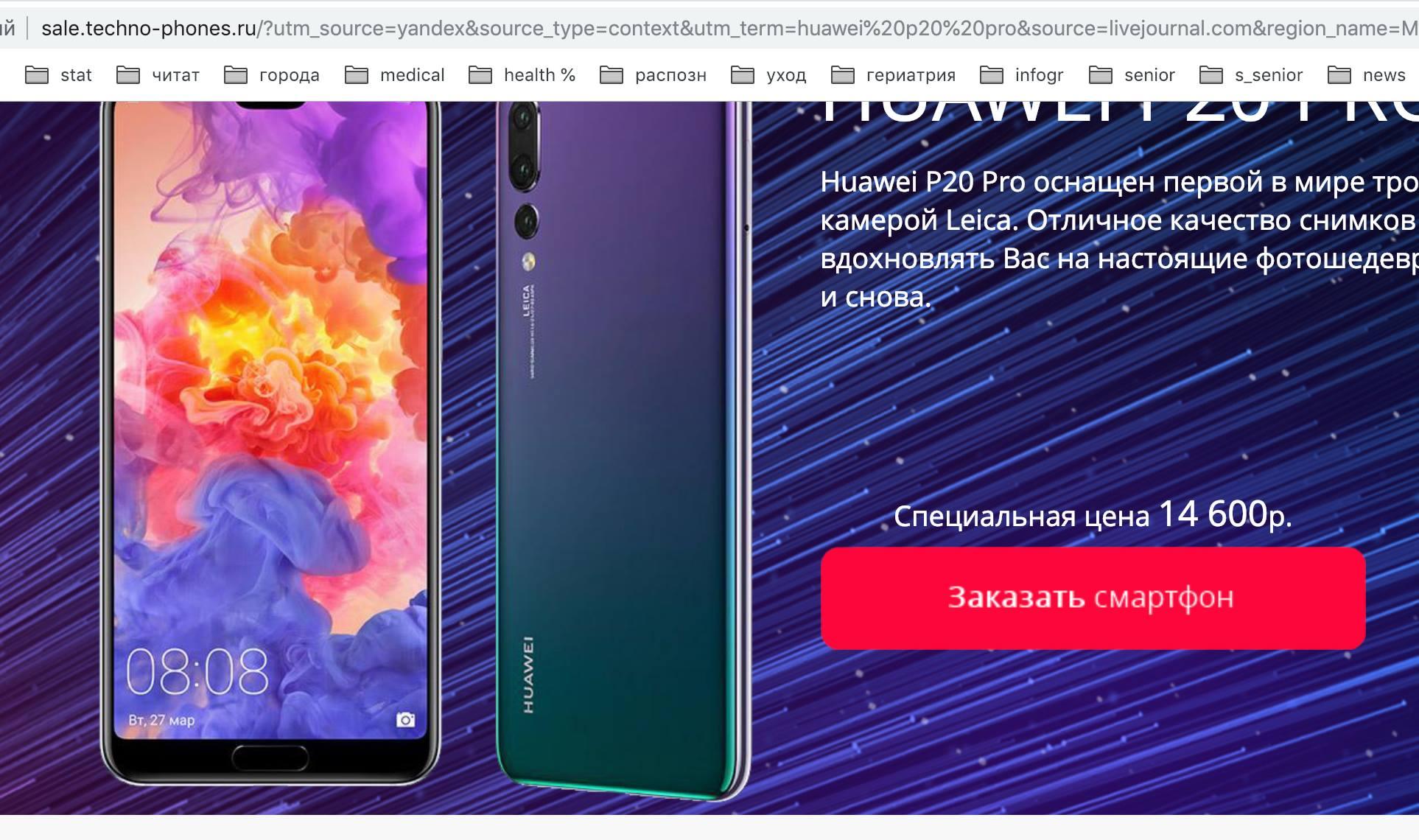 Развод с телефонами Huawei p20 Pro по 14990 рублей
