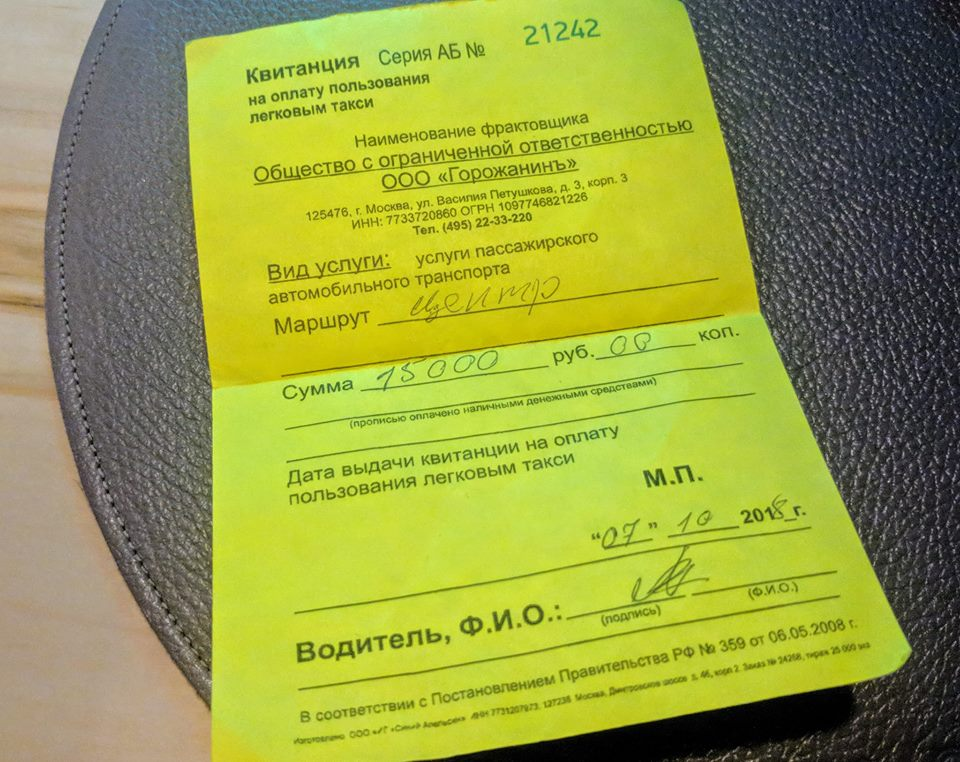 """ООО """"Горожанинъ"""": развод туристов на деньги за такси"""