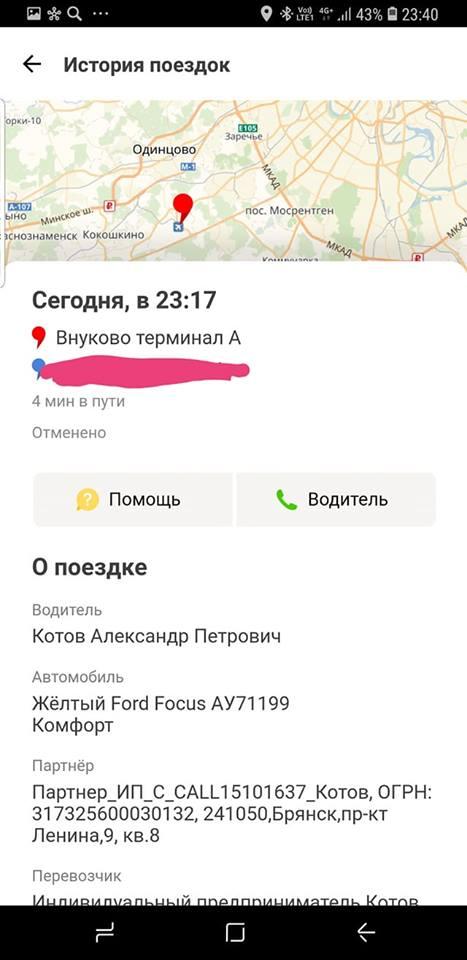 Таксисты просят отменить поездку или перезаказать в Яндекс
