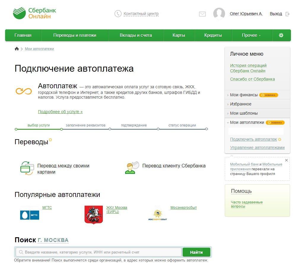 Как подключить автоматическую оплату счетов ЖКХ в Сбербанке