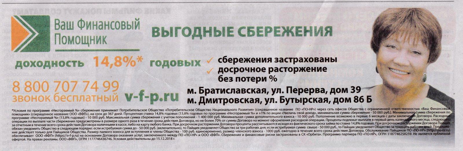 «Ваш финансовый помощник» (агент ПОНР): признаки финансовой пирамиды