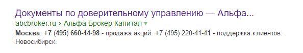 «Соль Руси капитал»: осторожно! Обзвоны по ворованной базе
