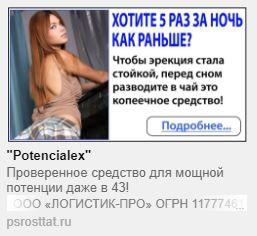 Потенциалекс (Potencialex): признаки мошенничества