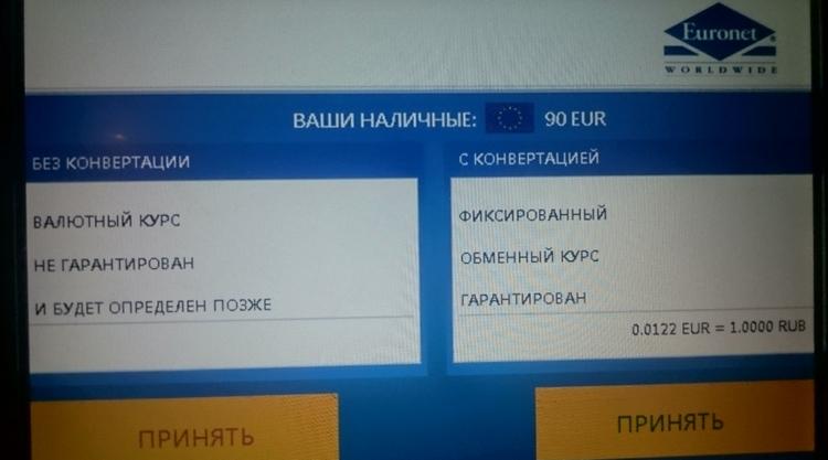 Bankomat_Kurs2-750