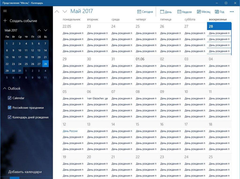 Как отключить напоминания о днях рождения в Windows 10