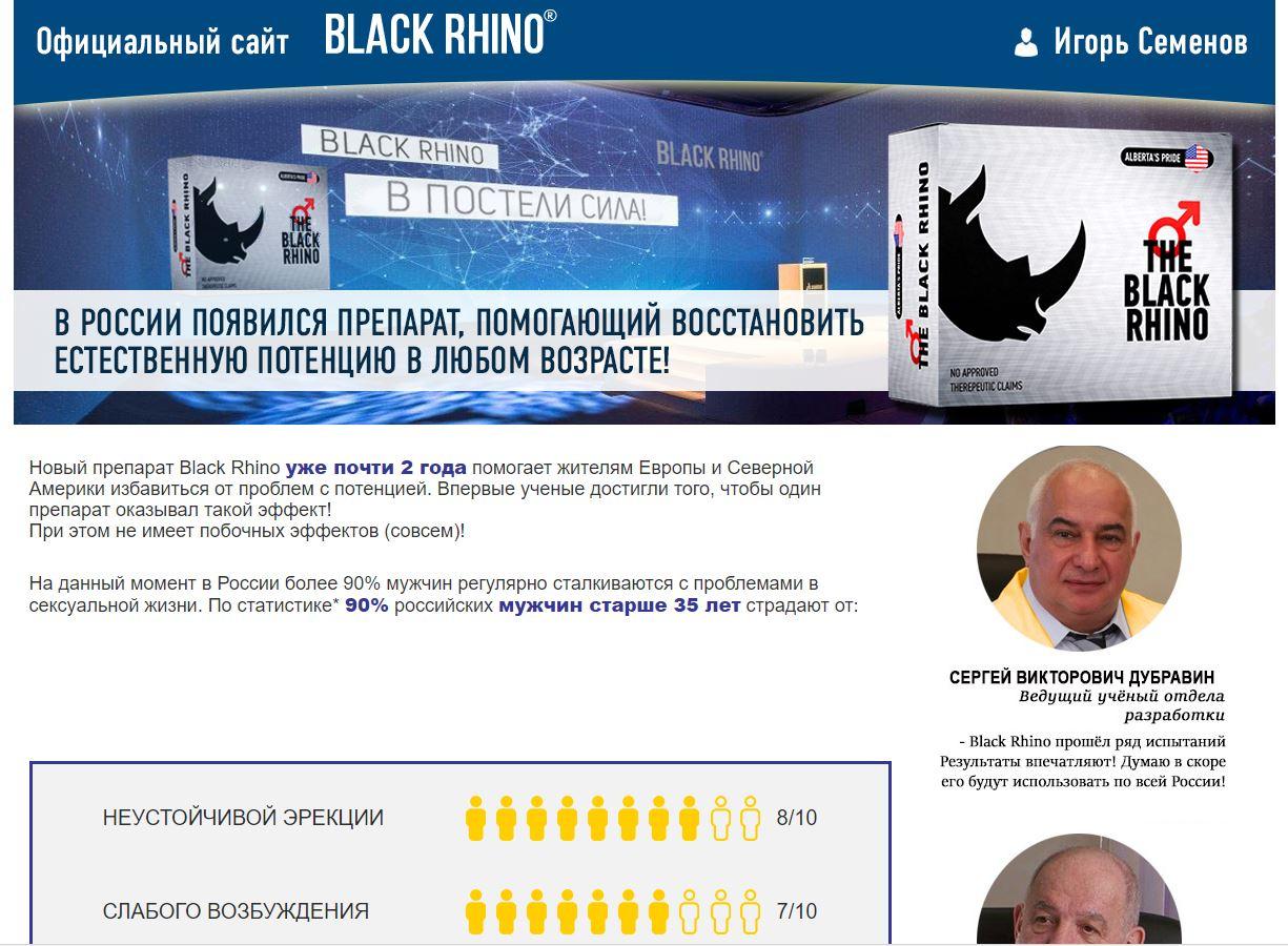 Black Rino: признаки мошенничества