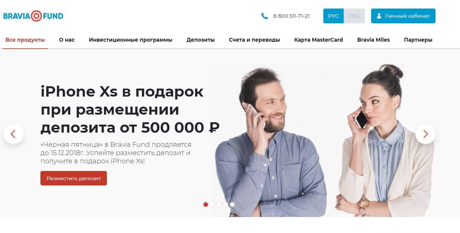 Bravia Fund: признаки финансовой пирамиды