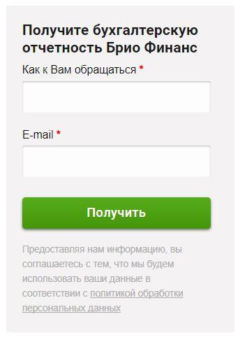 """Брио Финанс"": не рекомендуем"
