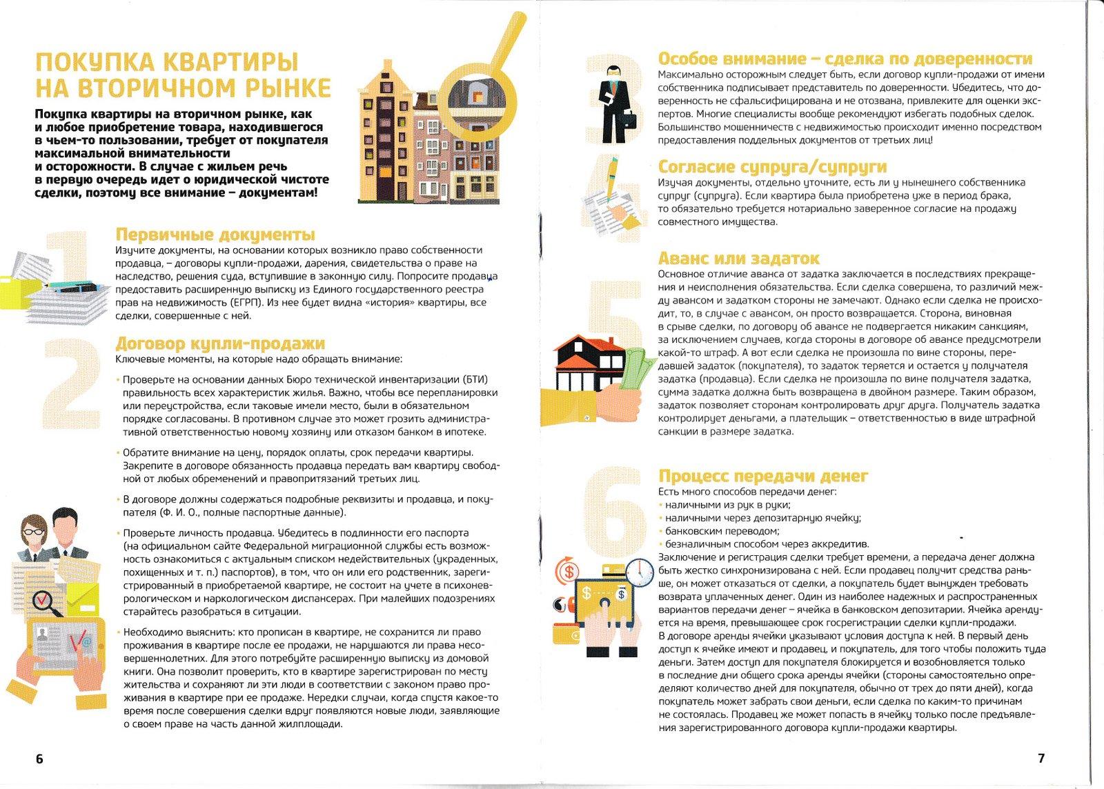Как защитить деньги при при покупке/продаже квартиры (брошюра Минфина)