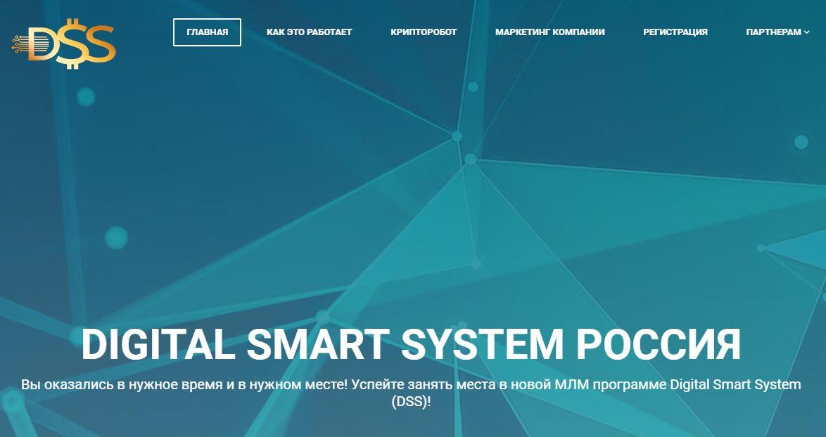 DSS (Digital Smart System): новый лохотрон от Кэшбери