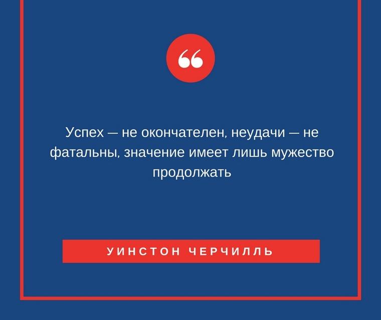 """""""Успех – не окончателен, неудачи – не фатальны, значение имеет лишь мужество продолжать"""" Уинстон Черчилль"""