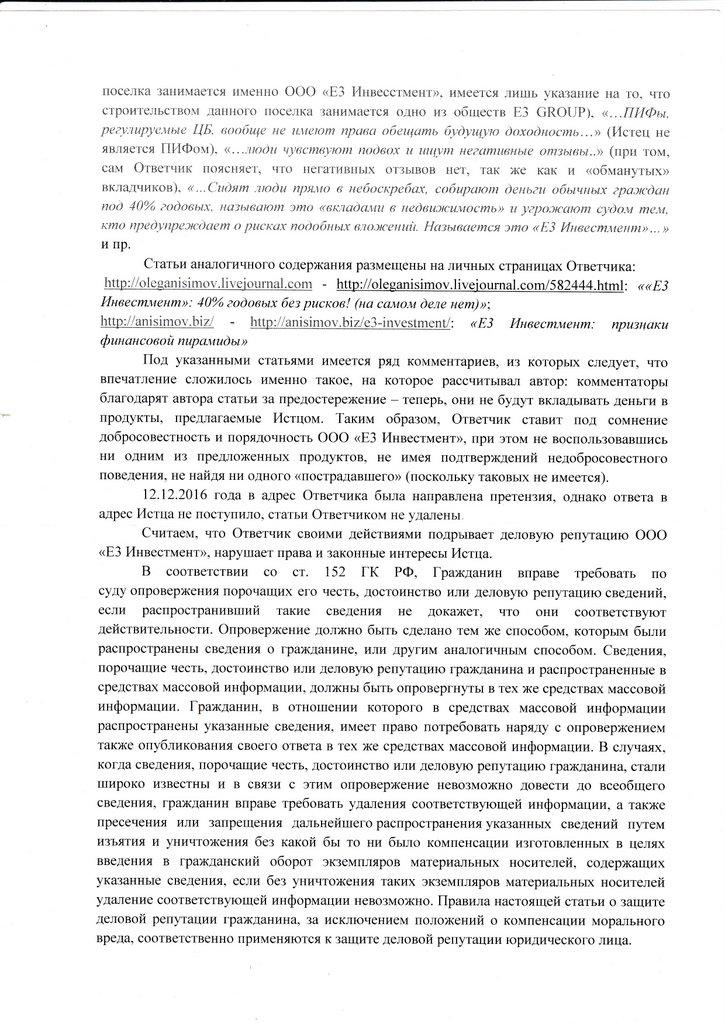 Текст иска ООО «Е3 Инвестмент» к Олегу Анисимову