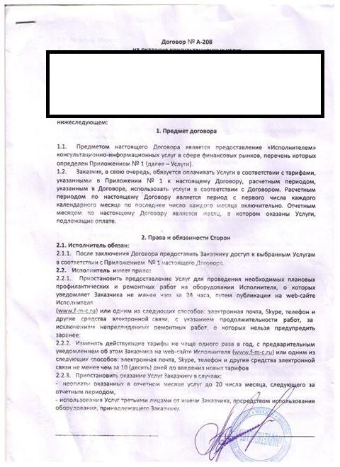 Как женщина потеряла 1,8 млн рублей в «Форекс Оптимум» / FMC (документы и фотографии)