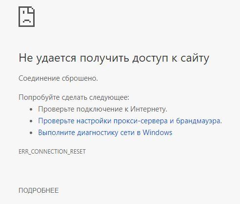 err_connection_reset в Windows: что делать