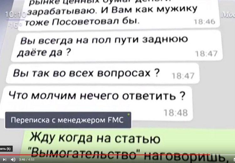 Сюжет об FMC на телеканале «Москва24»