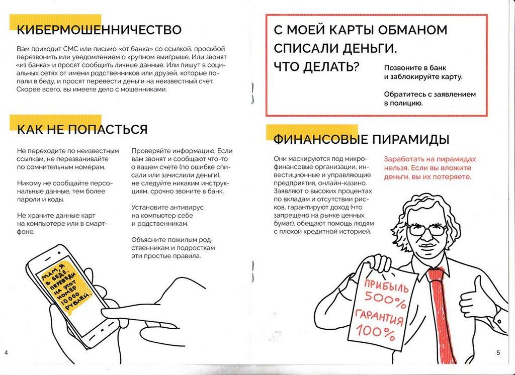 Брошюра«Финансовое мошенничество», выпущенная Центральным банком России в 2017 году
