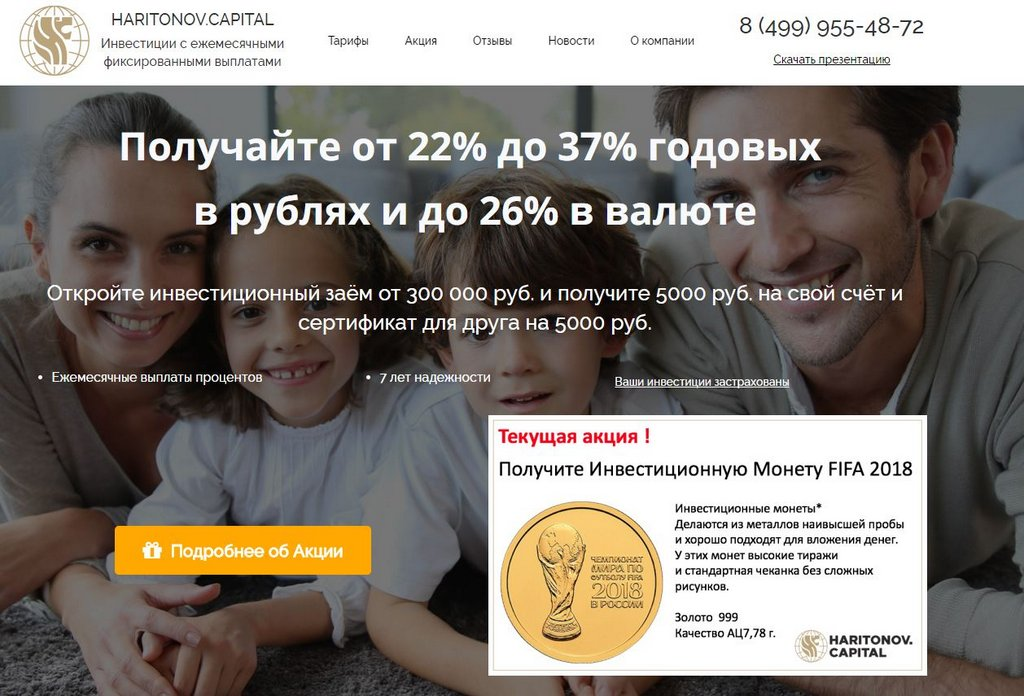 Харитонов Капитал: жулики обманули вкладчиков