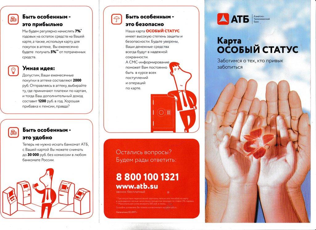 Рекламные буклеты Азиатско-Тихоокеанского банка (2017 год)