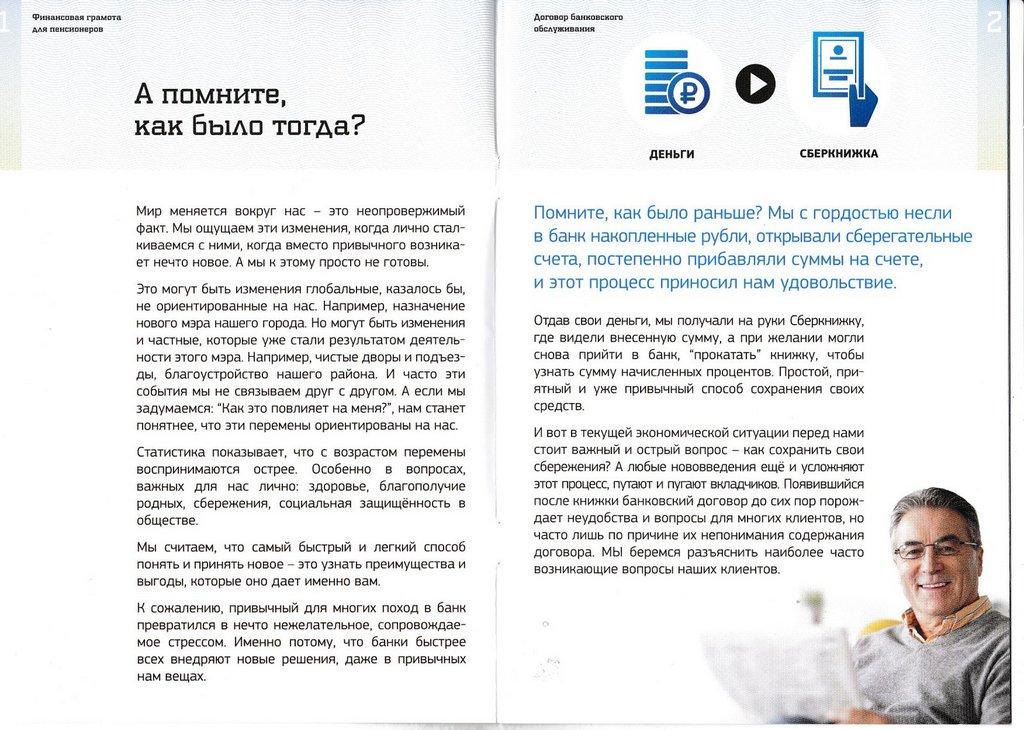 Банк «Крыловский»: выплаты начнутся 16 августа