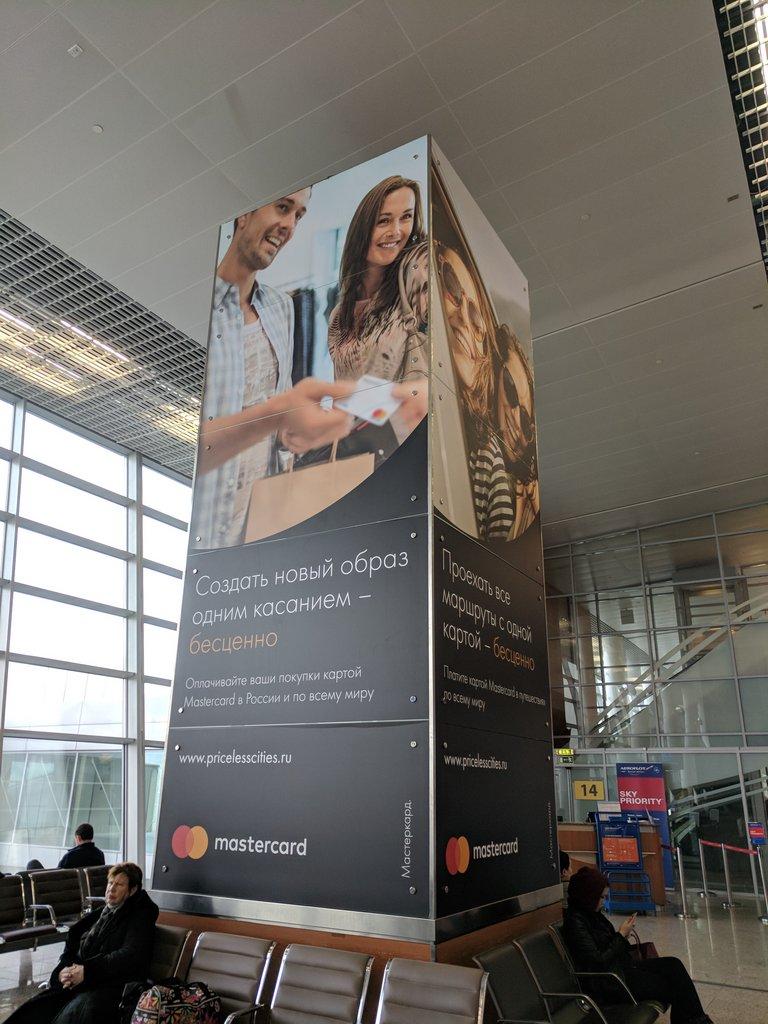 Реклама MasterCard в Шереметьево, 2017 год