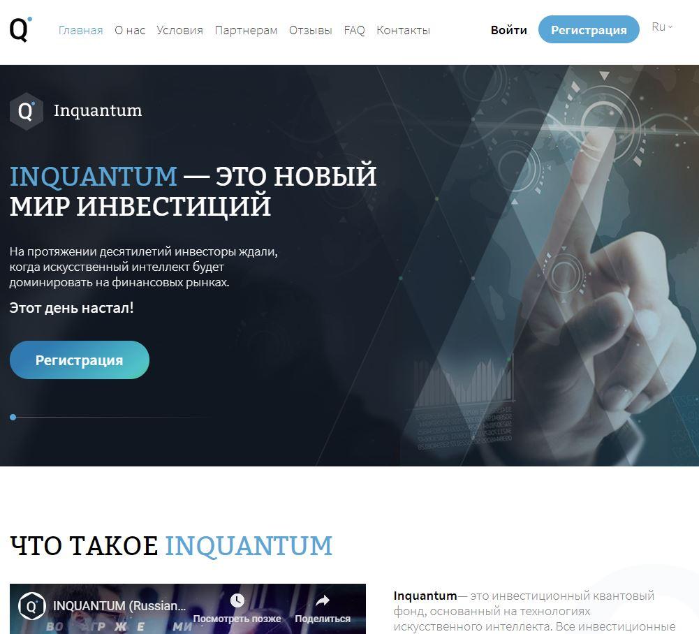 Inquantum: новый развод от мошенников Start.Com