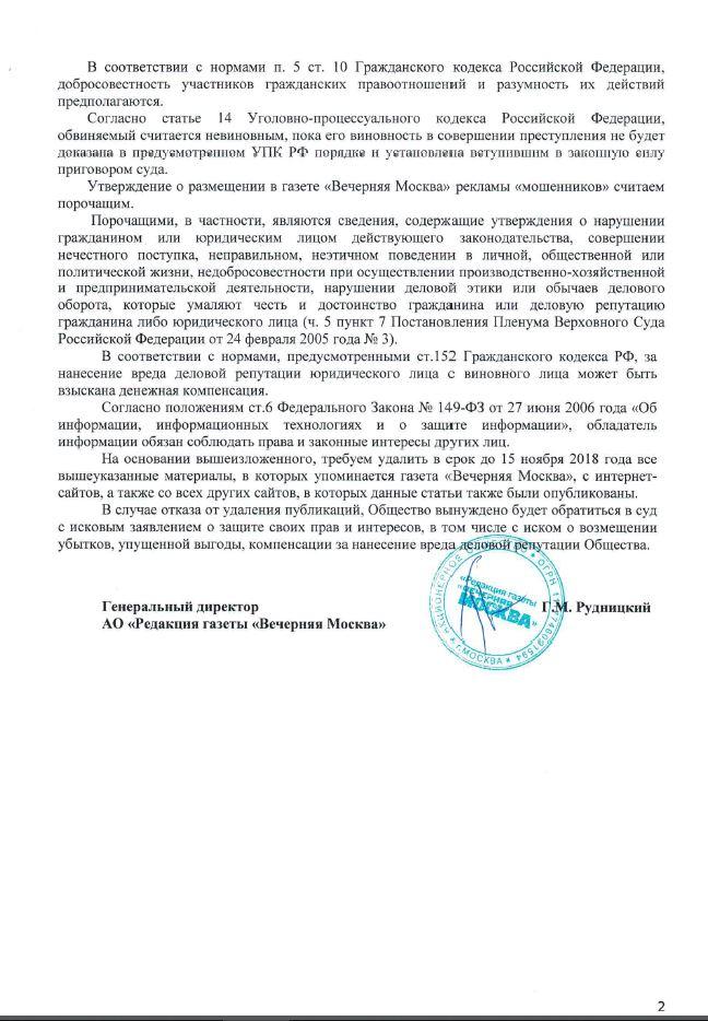 «Вечерняя Москва» подаёт в суд на Вкладер