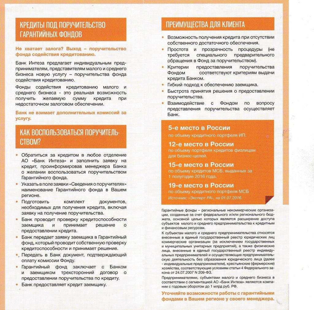 Рекламные буклеты банка «Интеза», 2017 год
