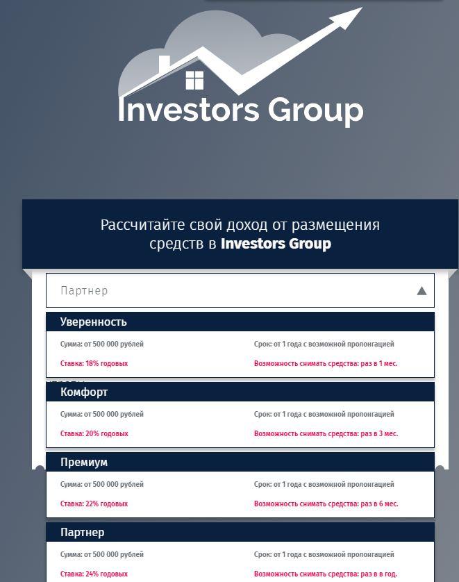 Осторожно! Investors Group