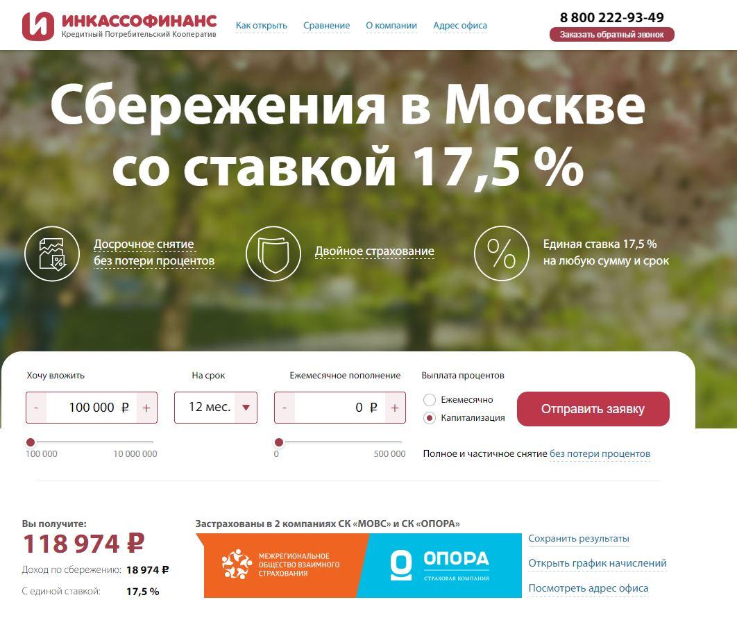 КПК «Инкассофинанс»: не рекомендуем