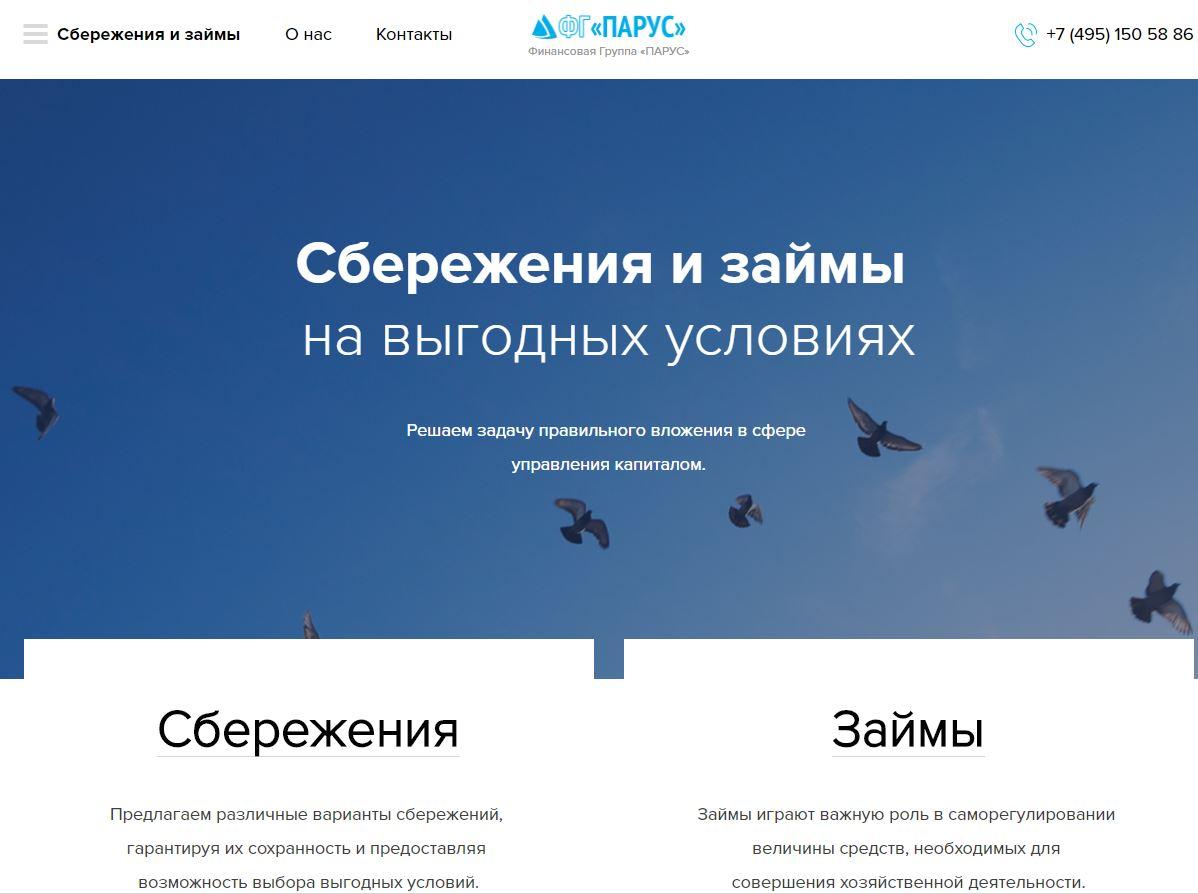 КПК «Финансовая группа Парус»: не рекомендуем