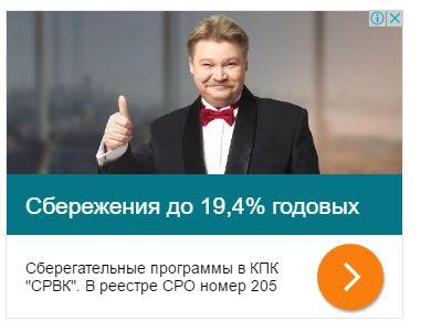 СРВК: не рекомендуем