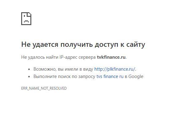 КПК «Товарищество взаимного кредита»: не рекомендуем