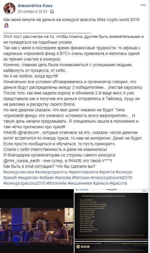 «Актёры из Барнаула вкладывают кредитные (всё по классике!) деньги в пирамиду Swissgolden»