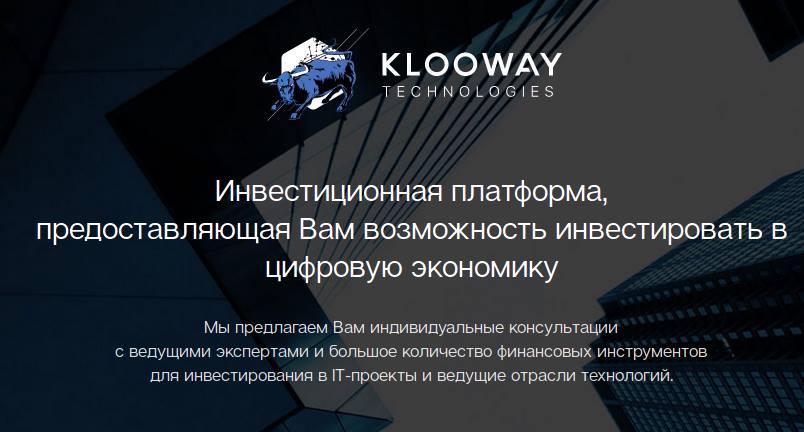 Klooway: жёсткий разбор ICO