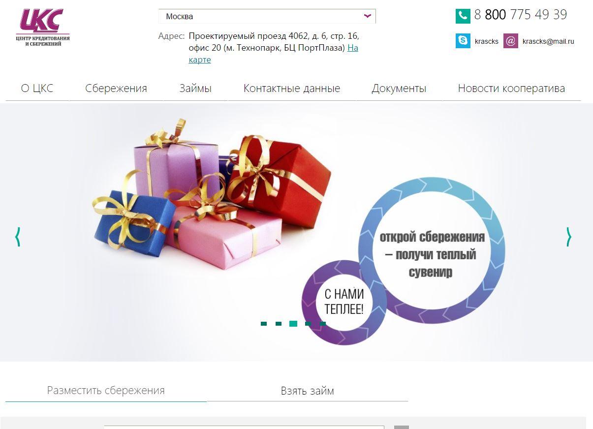 КПК «Центр кредитования и сбережений»: не рекомендуем