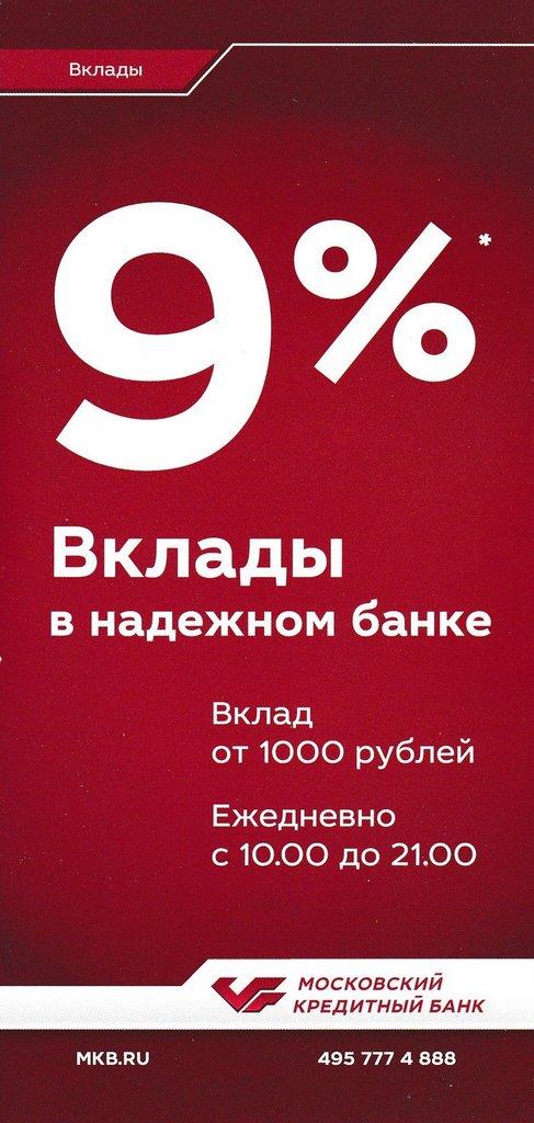 9% годовых по вкладу в Московский кредитный банк — это обман