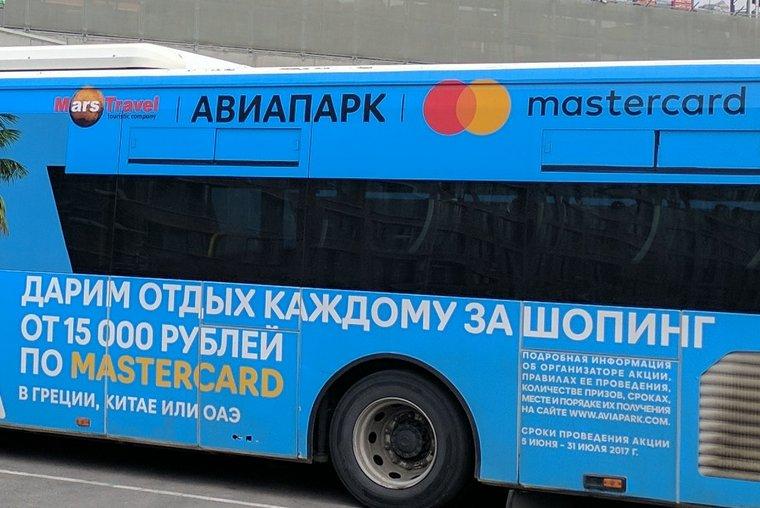Авиапарк и MasterCard дарят туры