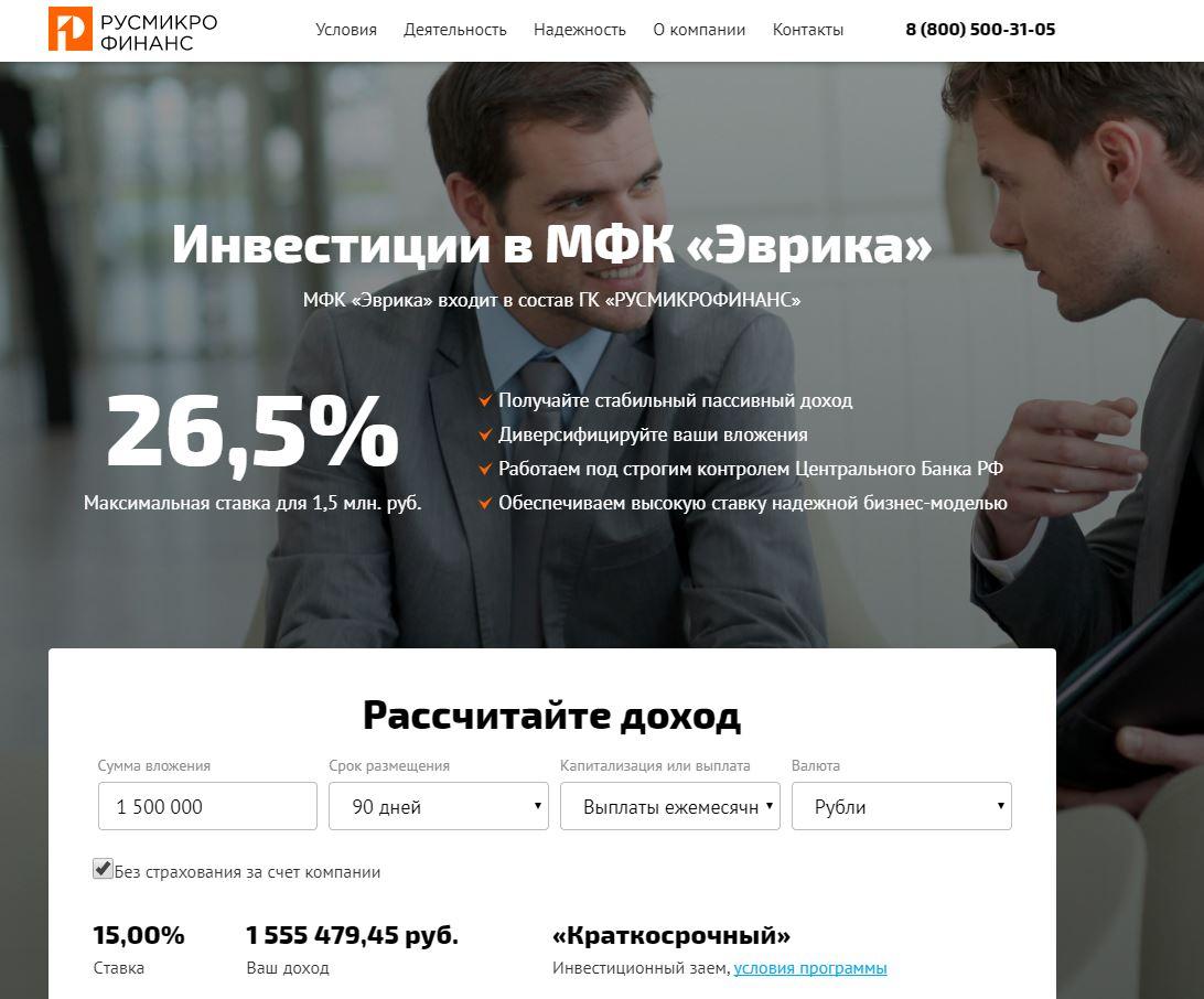 МФК «Эврика»: некорректное обещание «гарантированного дохода»