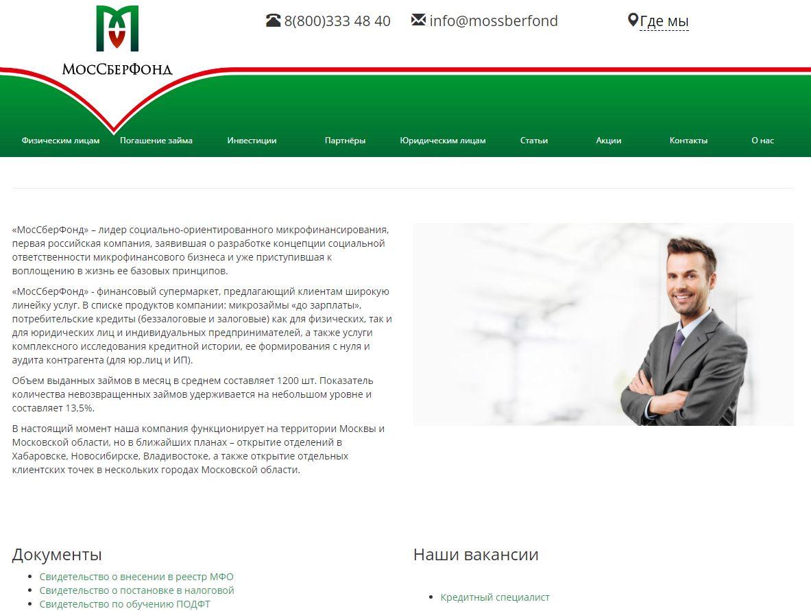 Моссберфонд: обзвоны по ворованной базе банка «Интеркоммерц»