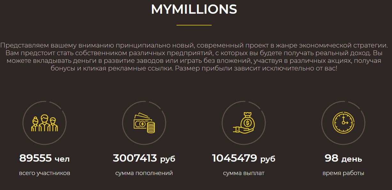 My Millions: пирамида замаскирована под игру