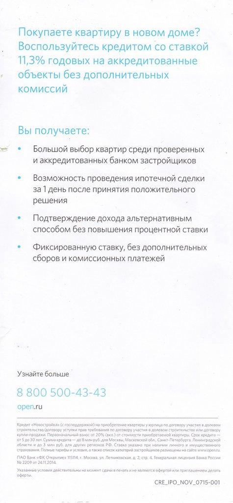 Рекламные буклеты банка Открытие (2016 год)