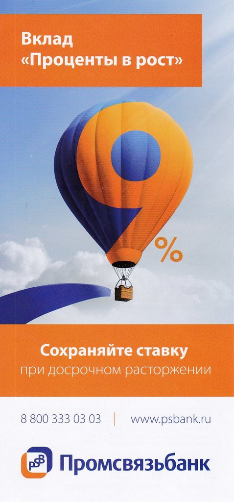 Рекламные буклеты Промсвязьбанка (2017 год)
