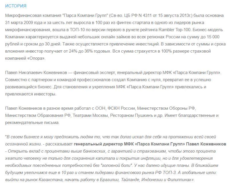 +74997090402 (84997090402) телефонный спам от Парса Групп