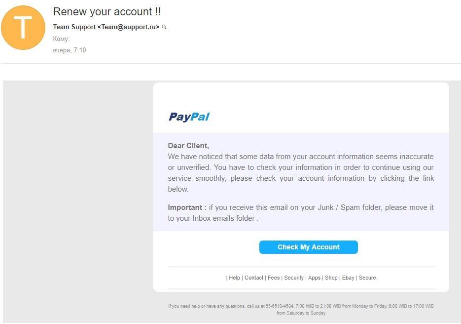 """Осторожно """"Renew your account"""" PayPal"""
