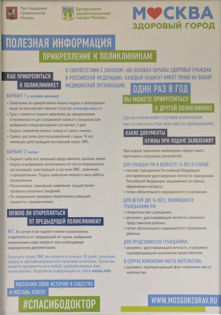 Как прикрепиться к поликлинике в Москве через интернет в 2017 году