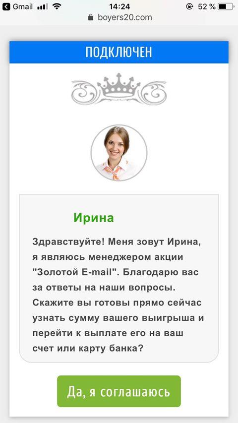 Призовой email. Осторожно, лохотрон